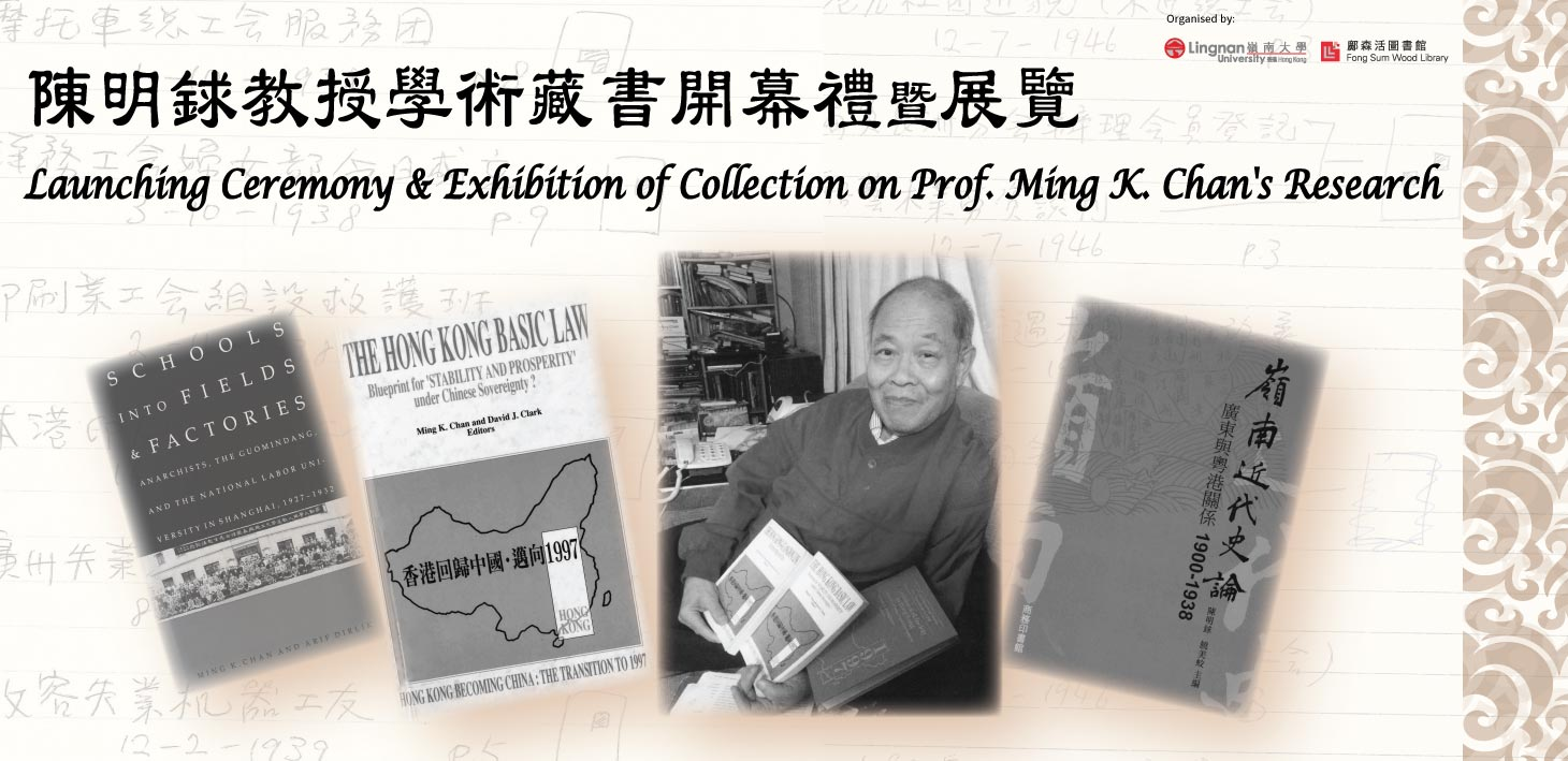 Launching Ceremony & Exhibition of Collection on Prof. Ming K. Chan's Research 陳明銶教授學術藏書開幕禮暨展覽